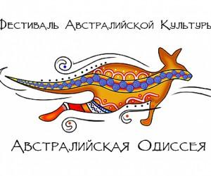 В Москве пройдёт фестиваль «Австралийская Одиссея»