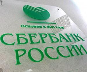 Неизвестный ночью обокрал отделение Сбербанка в Москве на 58 млн рублей