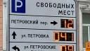 На платных парковках Москвы установят датчики мониторинга свободных мест