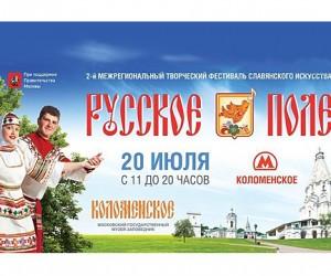 В «Коломенском» стартует фестиваль славянского искусства «Русское поле»