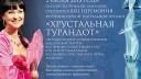 В Вахтанговском театре состоится вручение премии «Хрустальная Турандот»