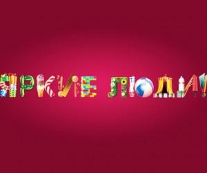 В Москве пройдёт фестиваль «Яркие люди»