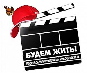 В столице стартует кинофестиваль «Будем жить!»