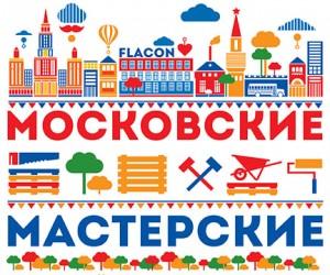 В Москве пройдёт фестиваль «Московские мастерские»