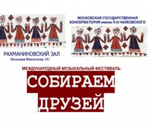 В Москве стартует 7-й Фестиваль «Собираем друзей»