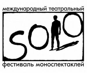 B Москве пройдёт 6-й Международный фестиваль моноспектаклей «Solo»