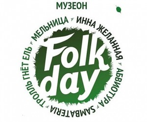 В Москве пройдёт open-air фестиваль FolkDay