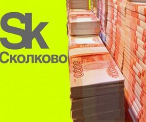 В «Сколково» разбазарили 125 млрд рублей