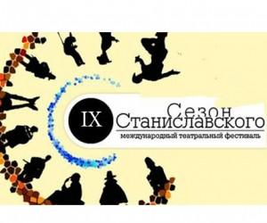 B столице пройдёт IХ Международный театральный фестиваль «Сезон Станиславского»
