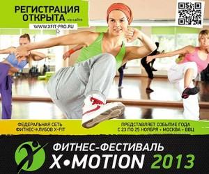 В Москве пройдёт фестиваль X-Motion-2013