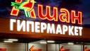 «Ашаны» Подмосковья перестали торговать спиртными напитками