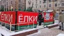 C 20 декабря в Москве заработают 400 елочных базаров
