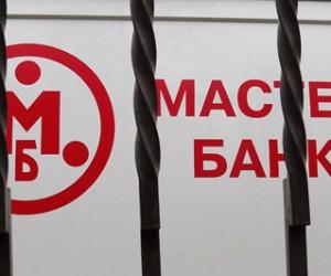 Заемщики «Мастер-банка» получат отсрочку по погашению кредитов