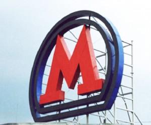 Власти нашли участки для 5-и станций новой, Кожуховской, линии метро