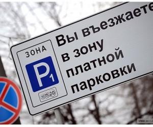 Автомобилисты Москвы проведут пикет против платных парковок