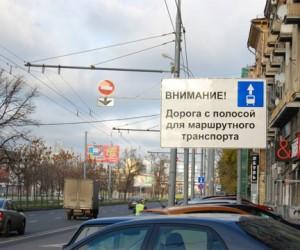 На Волоколамском шоссе ликвидируют «выделенку»
