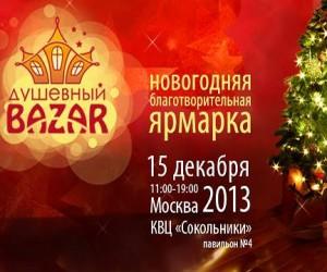 В Сокольниках пройдет благотворительная ярмарка «Душевный базар»