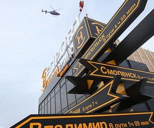 Под Москвой открылся первый хелипорт