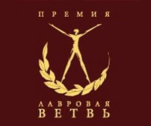 В столице объявлены лауреаты премии «Лавровая ветвь»