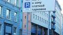 Власти столицы отметили улучшение дорожной обстановки по результатам работы платных парковок