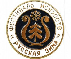 В Москве стартовал традиционный фестиваль искусств «Русская зима»