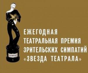 В Москве будут названы победители зрительской премии «Звезда Театрала»