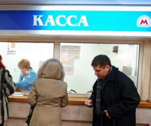 Кассы московского метро будут принимать банковские карты