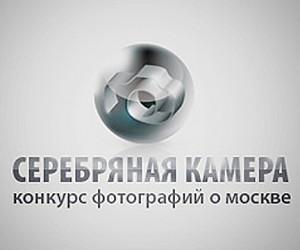 Ha Казанском вокзале открывается выставка конкурса «Серебряная камера»