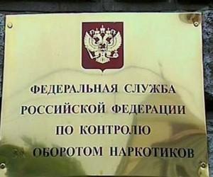 В Москве заново сформируют службу наркоконтроля