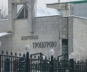 Панихида по убитому географу на Троекуровском кладбище в Москве