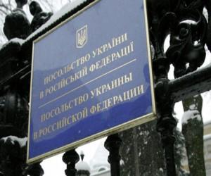 Мэрия запретила проводить акции у здания украинского посольства