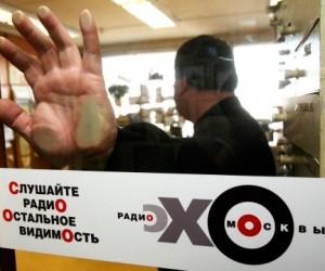 Радио «Эхо Москвы» лишилось прав на рекламу