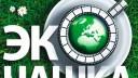 В столице пройдет фестиваль экологического документально кино