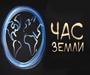 Москва поучаствует в «Часе Земли»