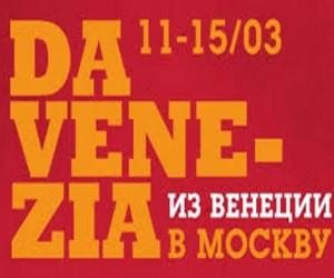 Кинофестиваль «Из Венеции в Москву»