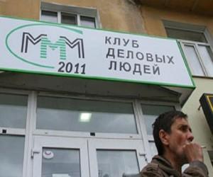 В Москве задержаны мошенники, связанные с МММ-2011