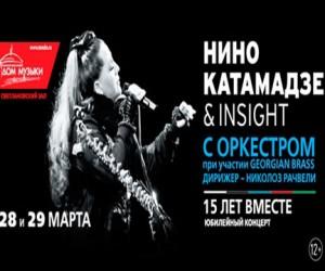 Юбилейные концерты Нино Катамадзе в Москве