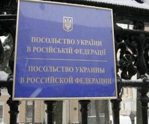 Захвачено посольство Украины в Москве