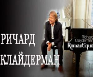 В Москве ждут французского пианиста Ричарда Клайдермана