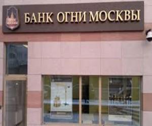 Банк «Огни Москвы» не принимает вклады