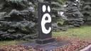 Буквы «ё» в Новой Москве не будет