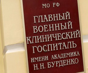 Начальник госпиталя им. Бурденко арестован