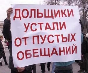 Почти 6 тысяч обманутых дольщиков – в Москве