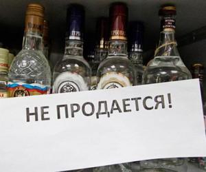 В Якутии в продуктовых магазинах запретят алкоголь