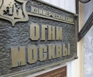 Пенсионные деньги пропали в банке «Огни Москвы»