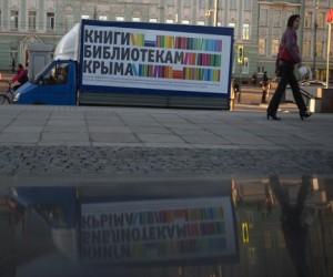 Москва отправляет книги в библиотеки Крыма