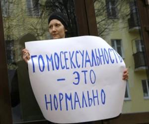 Московская лесбиянка отсудила компенсацию по делу о гей-пропаганде