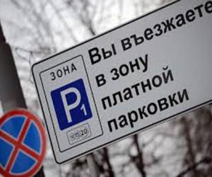 К осени в Москве расширят зоны платной парковки