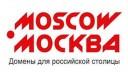 В зонах .moscow и .москва началась регистрация доменных имен