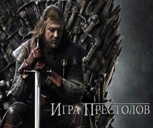 В Москву приедут герои популярного сериала  «Игра престолов»
